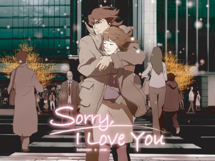미안하다, 사랑한다