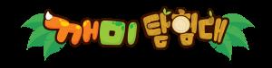 깨미탐험대 국문 로고