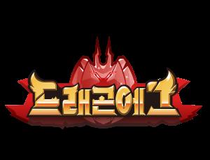 드래곤에그 로고 최종(KOR)